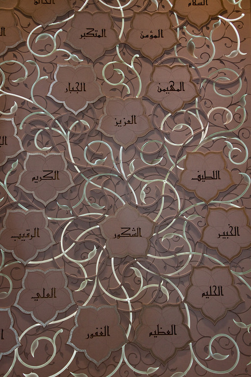 The many names of Allah carved on a wall in Sheikh Zayed Mosque in Abu Dhabi, UAE